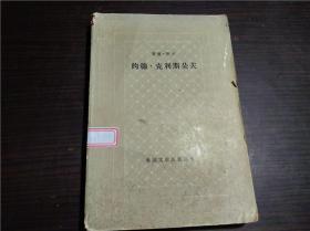 约翰·克利斯朵夫.4(外国文学名著丛书)网格本 (法)罗曼・罗兰 傅雷 译 人民文学出版社