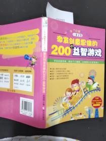 激发创意思维的200个益智游戏