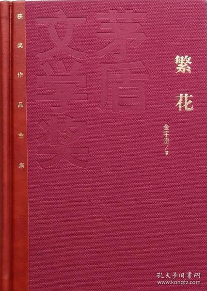 红茅珍本!金宇澄签名+钤印+题词《繁花》一版一印/茅盾文学奖作品