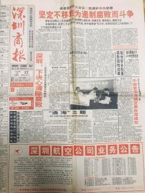 深圳商报1993年9月12日-坚定不移的为遏制腐败而斗争;深圳下决心清除腐败;中国手中文稿交易在深成立;改革之路-纪念两万基建工程兵集体转业10周年;