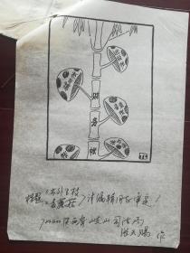 张天赐漫画原稿二张(16开大)