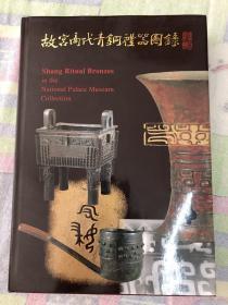 故宫商代青铜礼器图录
