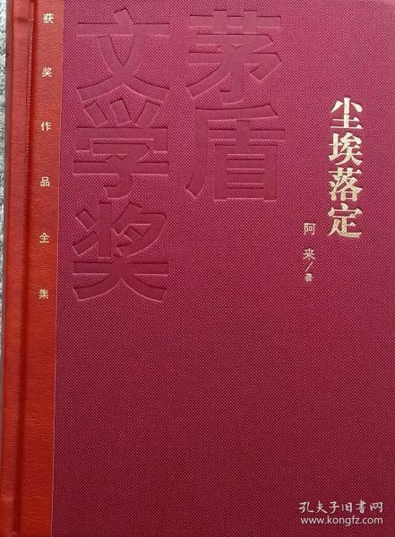 《尘埃落定》阿来签名钤印/茅盾文学奖红茅精装版
