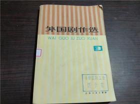 外国剧作选 三 伪君子等 上海戏剧学院戏剧文学系编选 上海文艺出版社 1980年一版一印