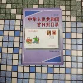 中华人民共和国首日封目录
