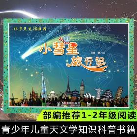 【学校 阅读】小彗星旅行记 徐刚 阅读书籍 中小学课外读物 青少
