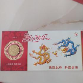 2012年上海造币厂,生肖纪念币