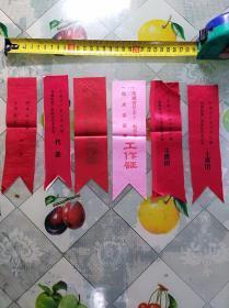 绸布工作证(6枚合售)