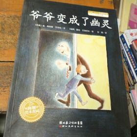 爷爷变成了幽灵:海豚绘本花园系列
