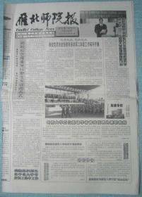 山西院校报—雁北师院报