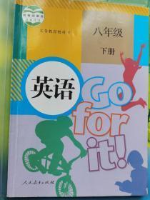 英语课本八年级下册人教版