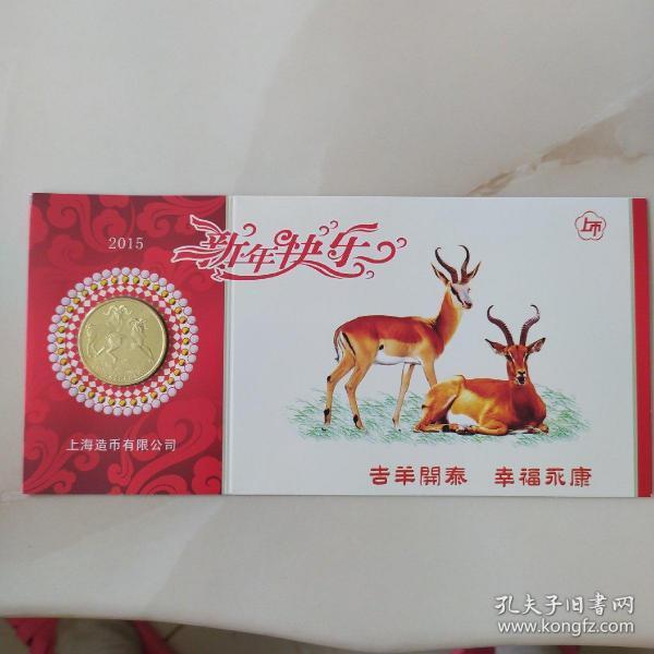 2015年上海造币厂,生肖纪念币