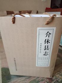 介休县志   五种全七册 16开