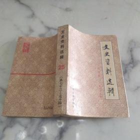 《文史资料选辑合订本25》第二十五册  总七十二-七十四
