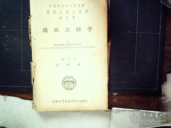 G730,民国中国科学图书仪器公司出版;铁路工程学 中国科学社工程丛书.硬精装一厚册