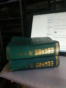 中国兵书集成35.36(武备志九.十)