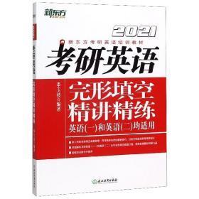 考研英语完形填空精讲精练(英语1和英语2均适用2021新东方考研英