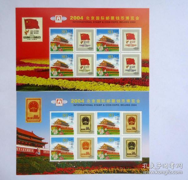 邮票  个性化邮票,2004年北京国际钱币博览会,一套二枚