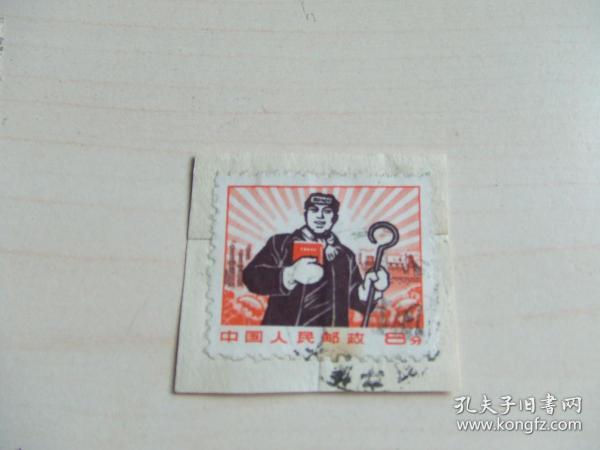 邮票:普无号 文革 工人