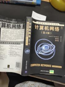 计算机网络 第4版