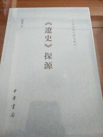 《辽史》探源(二十四史校订研究丛刊)