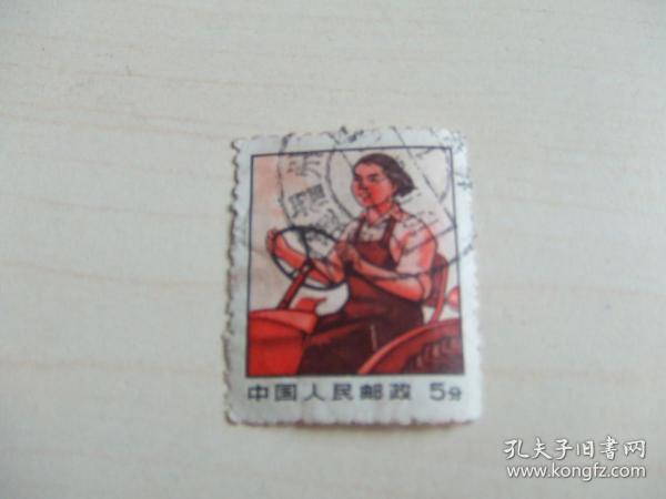 邮票:普无号(10)5分