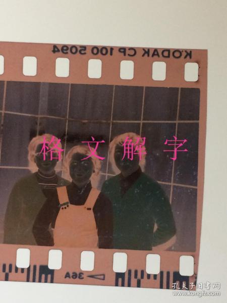 老照片 大约六七十年代 一个摄影师的系列作品 天安门 风景 人物 等十几张 底片