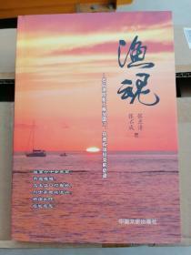 渔魂——石码渔民船工解放厦门、鼓浪屿战役支前史迹