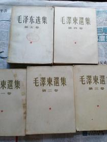 毛泽东选集   5册全