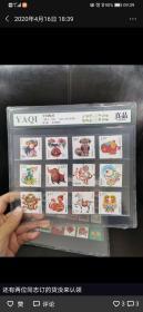 第二轮生肖邮票12枚单张全套