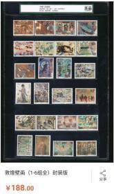 敦煌壁画1-6组全封装版