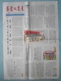 内蒙古党报——内蒙古日报(蒙文版)