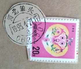 1992-1 猴年 邮票(2-1)生日地址邮戳河北泊头1993.4.27