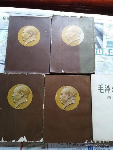 毛主席选集  5册全