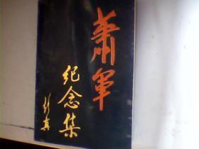 萧军纪念集 编委会印章签名本