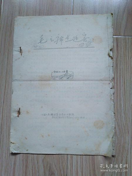 毛主席在延安(1966年油印本、中国人民解放军沈字四一三部队革命到底战斗认翻印、16开)见书影及描述