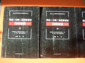 刑法[分则]及配套规定新释新解(第9版)[上中下]三本合售