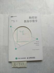 陶哲轩教你学数学