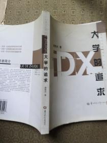 大学的追求 作者柳菊兴教授签名赠送本