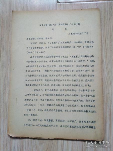 """关于印发《批""""孔""""宣传资料》(初稿)的通知、附《批孔宣传资料》(初稿)(1973年武汉第三机床厂打印本、16开)见书影及描述"""