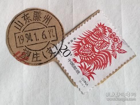 邮票:1993-1(2-1)T 鸡生日地址邮戳1994.1.6山东滕州望庄