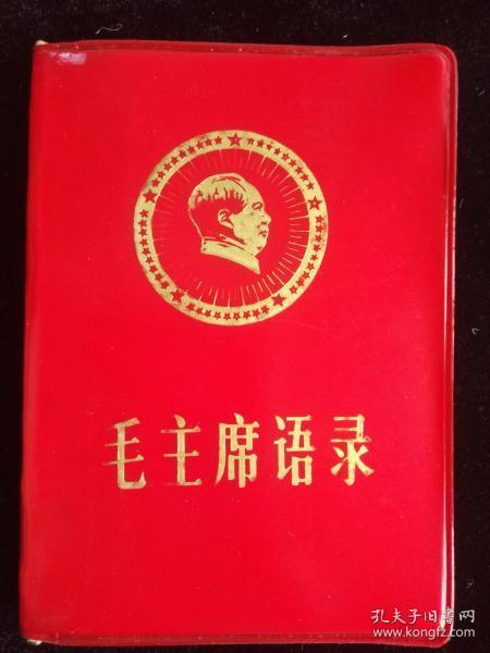 仅见毛主席语录(有瑕疵、慎拍.).