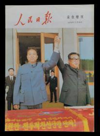 1978年人民日报彩色增刊(访问朝鲜)