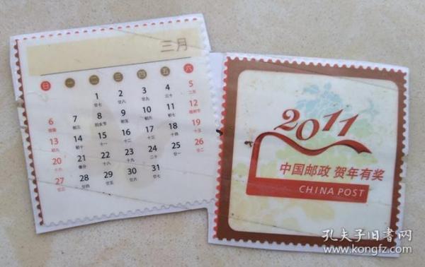个性化邮票2011中国邮政贺年有奖