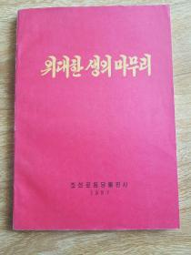 朝鲜原版书籍(朝鲜文)