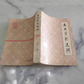 《文史资料选辑合订本36》第三十六册  总一〇四-一〇六