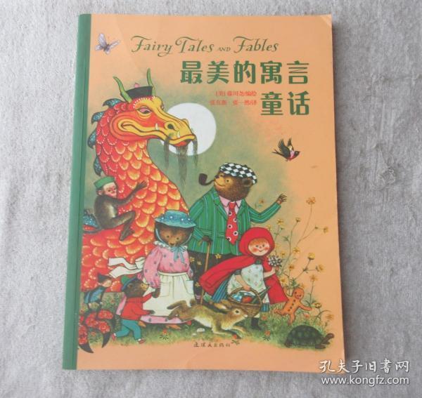 最美的童诗·童谣·童话