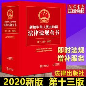 法律书籍全套2020第十三版新编中华人民共和国法律法规全书司法解