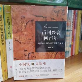 币制兴衰四百年:魏晋南北朝的通货膨胀与紧缩