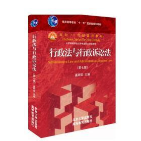 行政法与行政诉讼法(第七版) 姜明安 著 全国高等学校法学专业核心课程教材 北京大学出版社